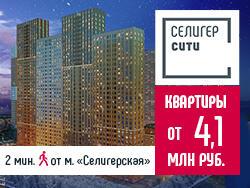 ЖК «Селигер Сити» Квартиры от 4,1 млн рублей.